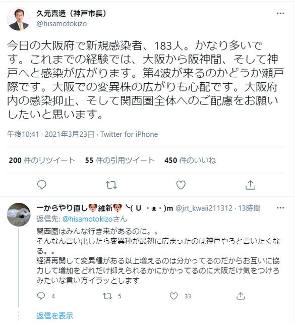 神戸市長.png