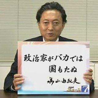 鳩山元総理大臣0.jpg